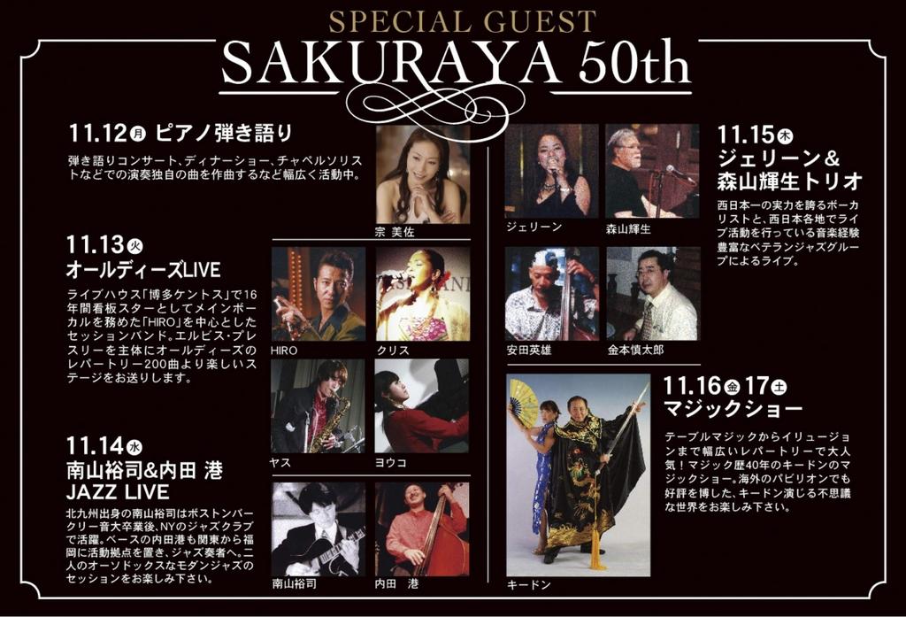 psakuraya29433